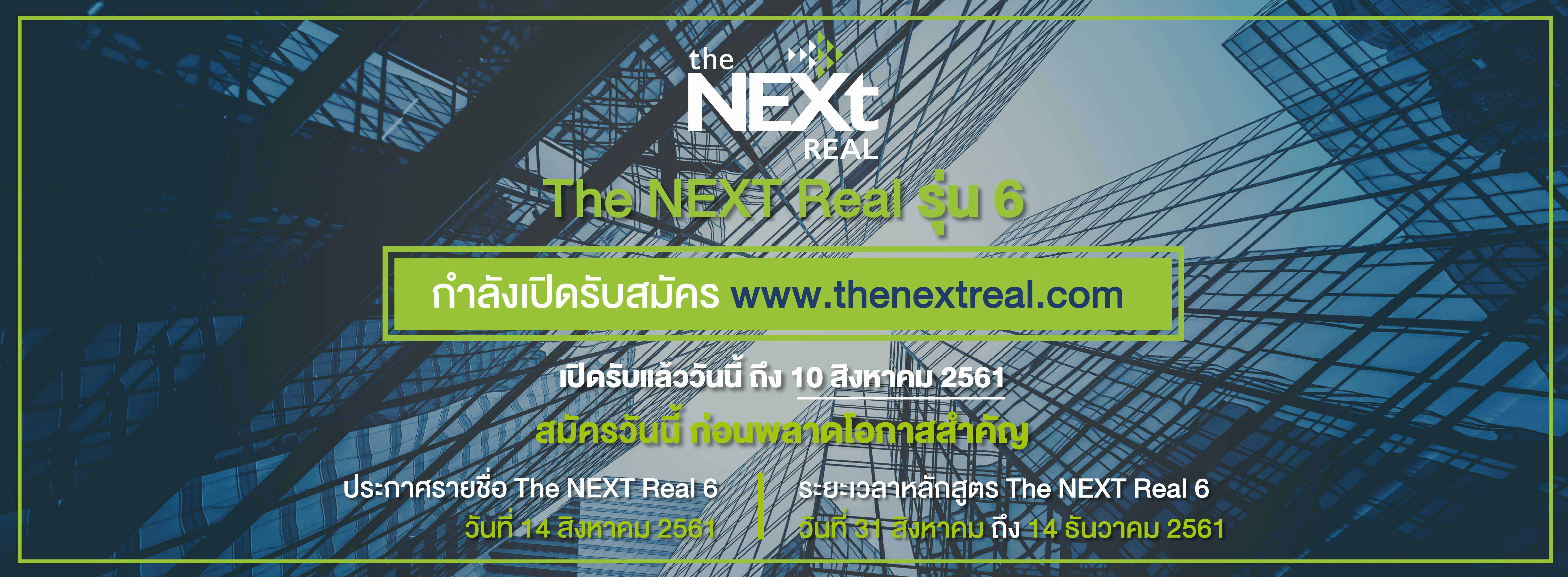 Registration-TheNextReal