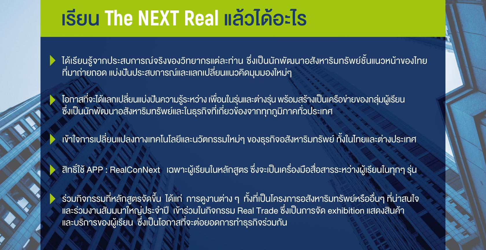 The-Next-Real