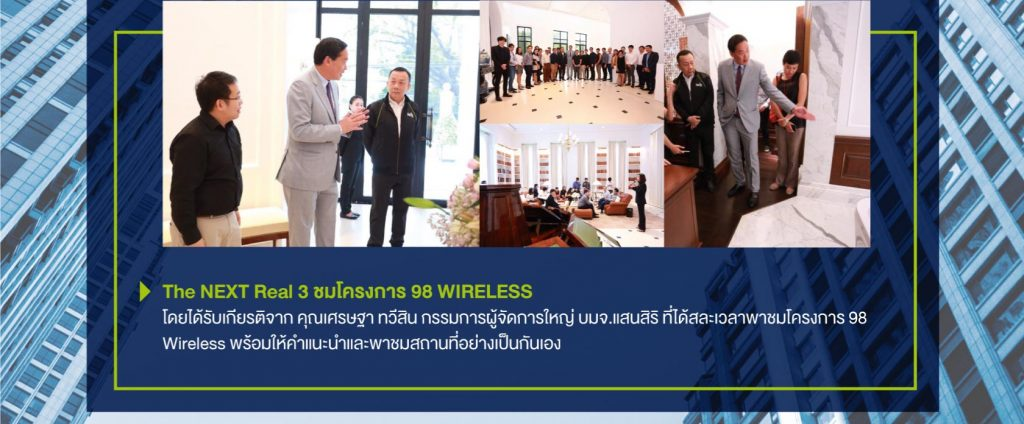Sansiri 98 Wireless