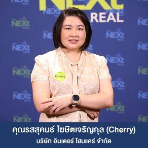 081 คุณรสสุคนธ์ โฆษิตเจริญกุล (Cherry)