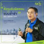 คุณสมชาย