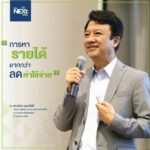 The Next Real รุ่น 8